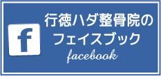 行徳ハダ整骨院のフェイスブックページ