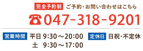 電話番号 047-318-9201